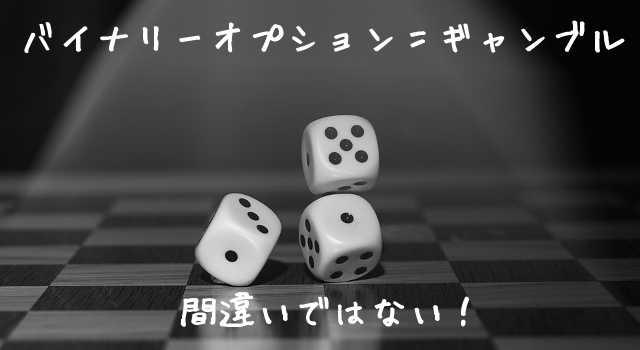 バイナリーオプションがギャンブルという見方も間違いではない
