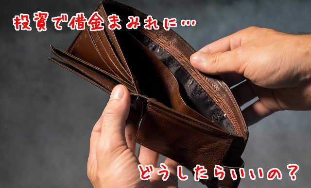 FX投資で追証が発生して借金まみれに!?どうしたら良いの?