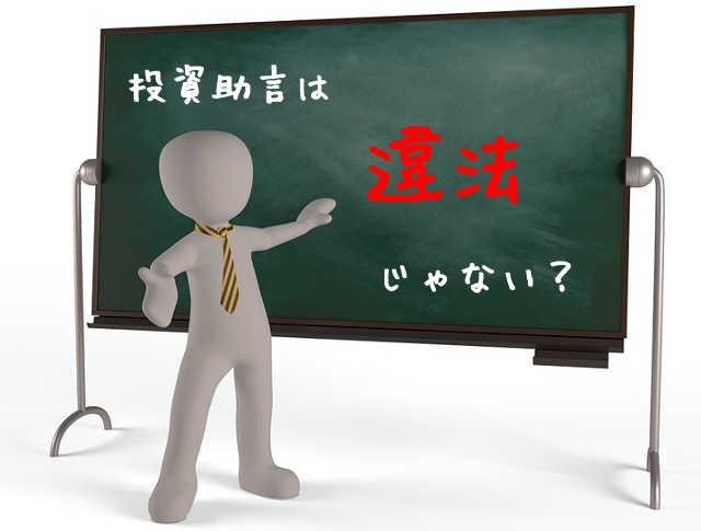 金融商品の価値等について助言する行為