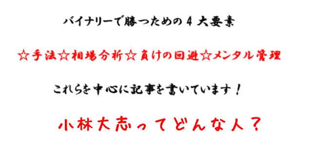バイナリーオプションコンサル「小林大志」の手法・口コミを調査!