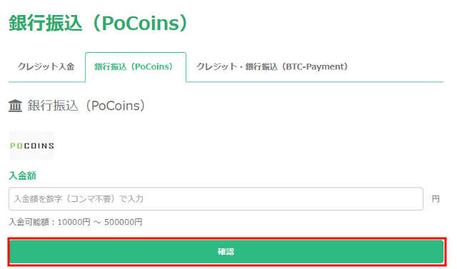 銀行振込(PoCoins)を使って入金する方法