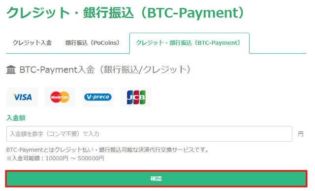 銀行振込・クレジットカードの両方を使って入金する方法(BTC-Payment)