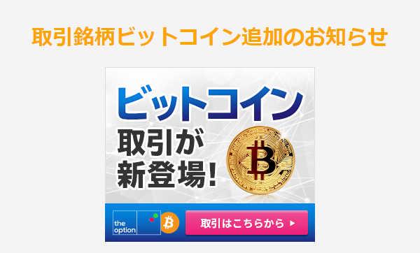 ザオプションから「ビットコイン開始」の連絡が来た!