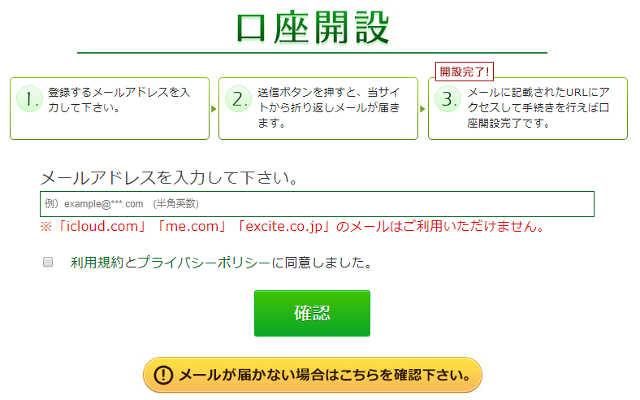 公式HPにアクセスしてメールを登録