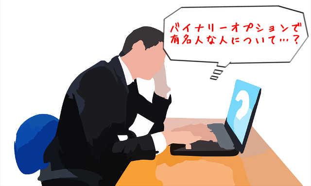 バイナリーオプション界の有名人?小田川さり氏について調べた結果