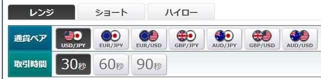 ソニックオプションで選べる通貨ペアは7種類だから取引の幅が広がる!