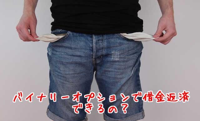 バイナリーオプションで借金返済は難しい!ブログを見てわかったこと