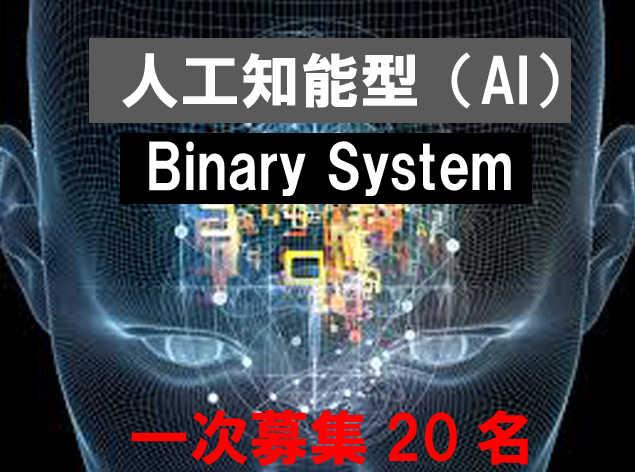 バイナリーオプションでも「AI」を使った投資はできる?