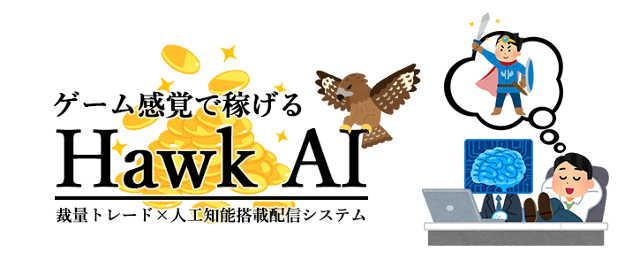 Hawk AIについて