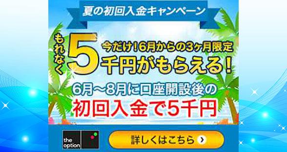 8月まで!夏の初回入金キャンペーン