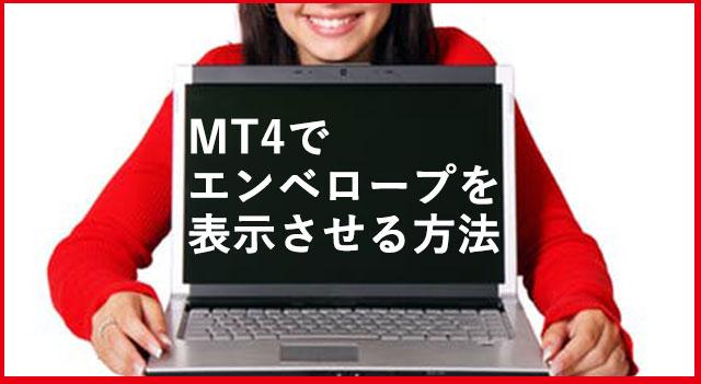 MT4でエンベロープを表示させる方法