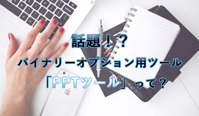 話題!?バイナリーオプション用ツール「PPTツール」って?