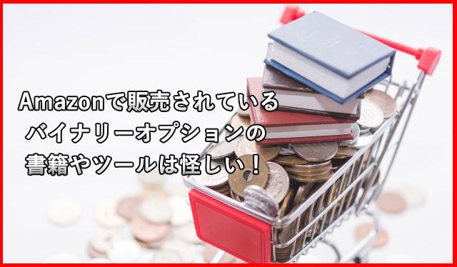 Amazonで販売されているバイナリーオプションの書籍やツールは怪しい!