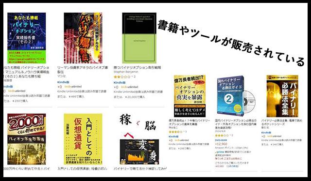 Amazonにあるバイナリーオプション商品