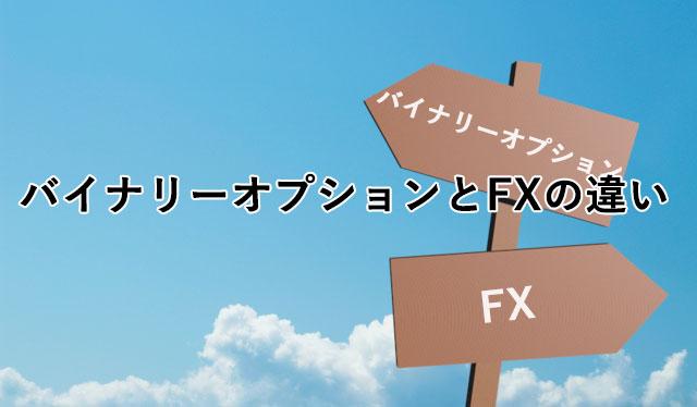 バイナリーオプションとFXの違いについて