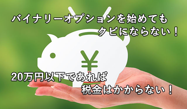 バイナリーオプションを始めてもクビにならない!20万円以下であれば税金はかからない!