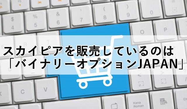 バイナリーオプションJAPANがスカイピアを販売