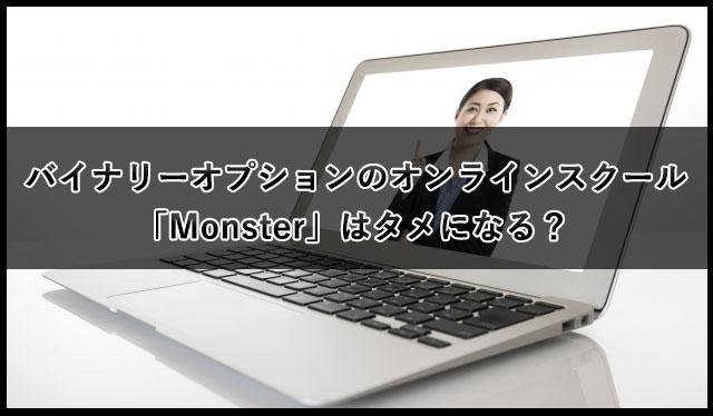 バイナリーオプションのオンラインスクール「Monster」はタメになる?