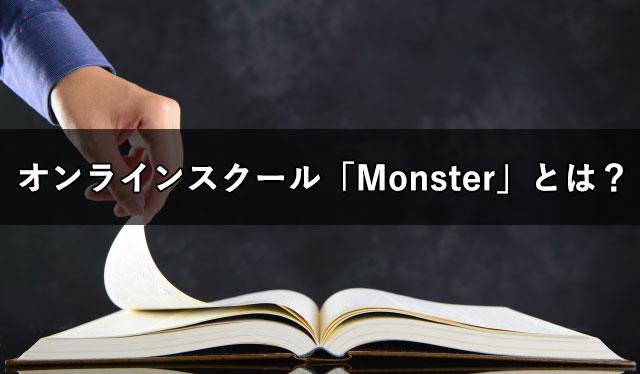 オンラインスクール「Monster」とは?
