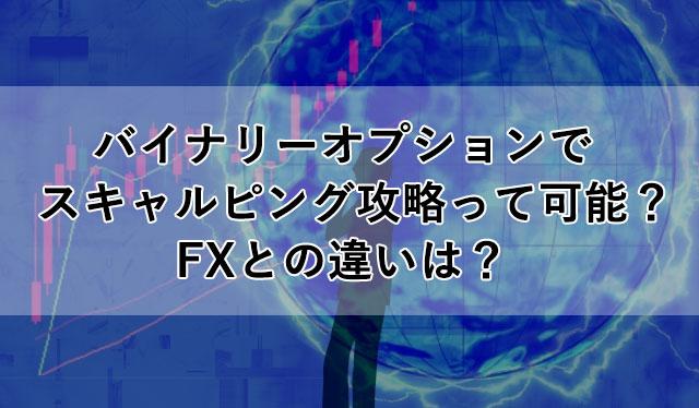 バイナリーオプションでスキャルピング攻略って可能?FXとの違いは?