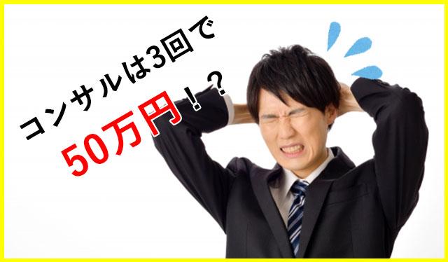 コンサルは3回で50万円!?
