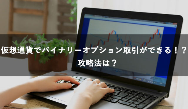 仮想通貨でバイナリーオプション取引ができる!?攻略法は?