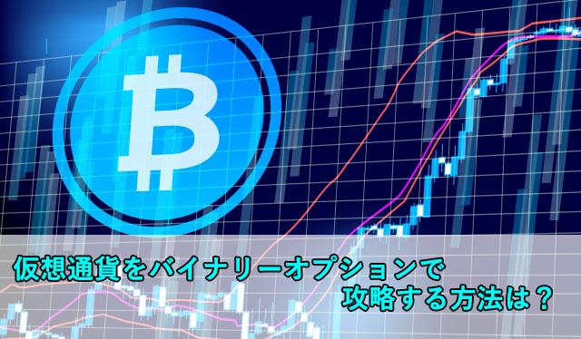 仮想通貨をバイナリーオプションで攻略する方法は?