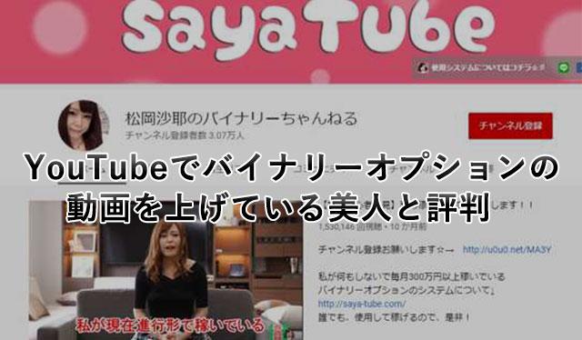 YouTuber画像
