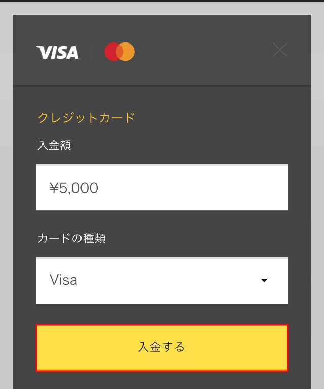 クレジットカードを使って入金する