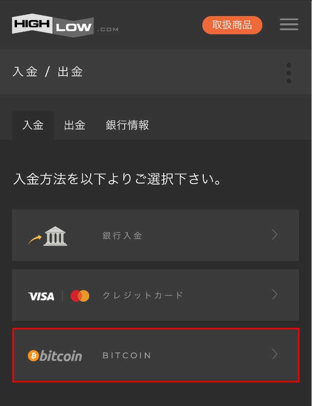 ビットコイン 即時入金