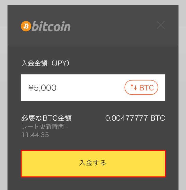 ビットコインで入金する方法
