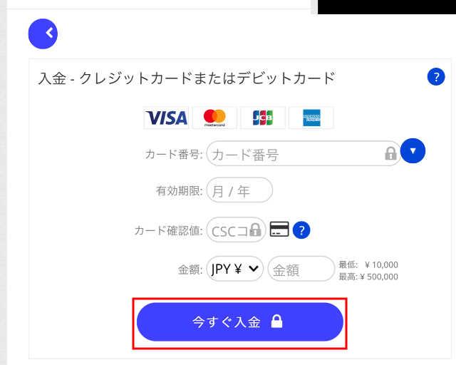 クレジットカード決済でザオプションへ入金する
