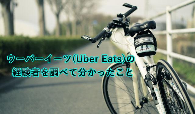 ウーバーイーツ(Uber Eats)の経験者を調べてみた!