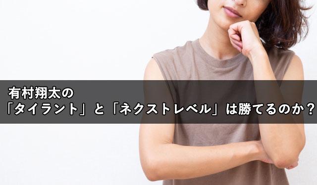 有村翔太の「タイラント」と「ネクストレベル」は勝てるのか?