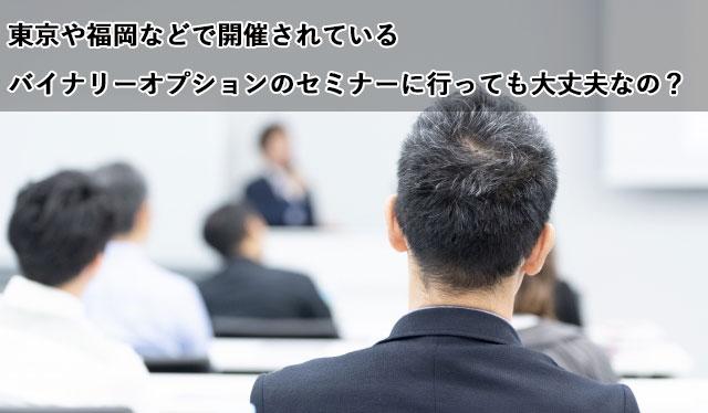 東京や福岡などで開催されているバイナリーオプションのセミナーに行っても大丈夫なの?