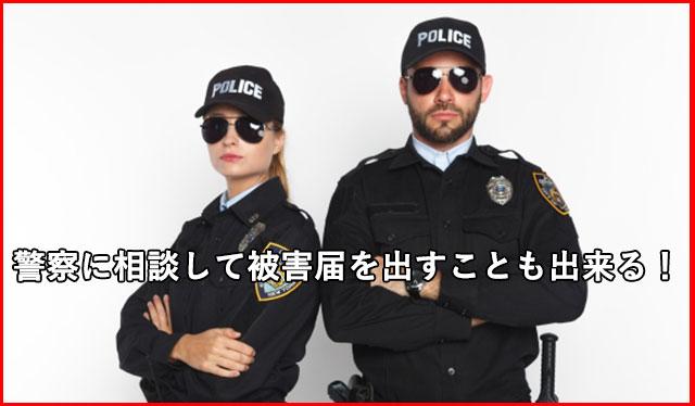 警察に相談して被害届を出すことも出来る