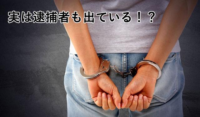 逮捕者が出ている