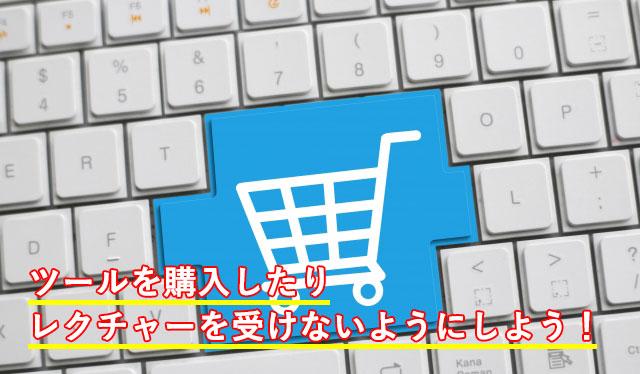 ツール購入やレクチャーを受けないように!