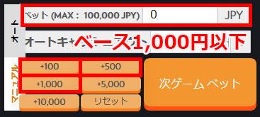ベースは1000円以下