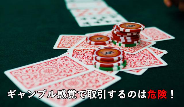 ギャンブル感覚で取引しない!
