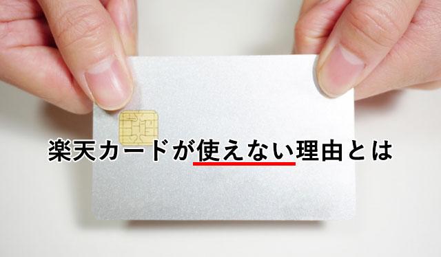 楽天カードが使えない理由