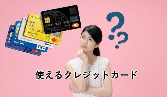 ハイローオーストラリアで使えるクレジットカード