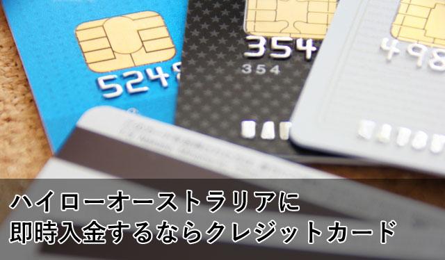 ハイローオーストラリアに即時入金するならクレジットカード