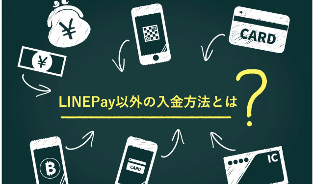 LINEPay以外の入金方法