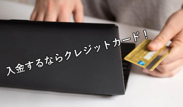 入金するならクレジットカード
