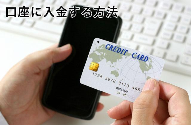 クレジットカードでハイローオーストラリアの口座に入金する方法