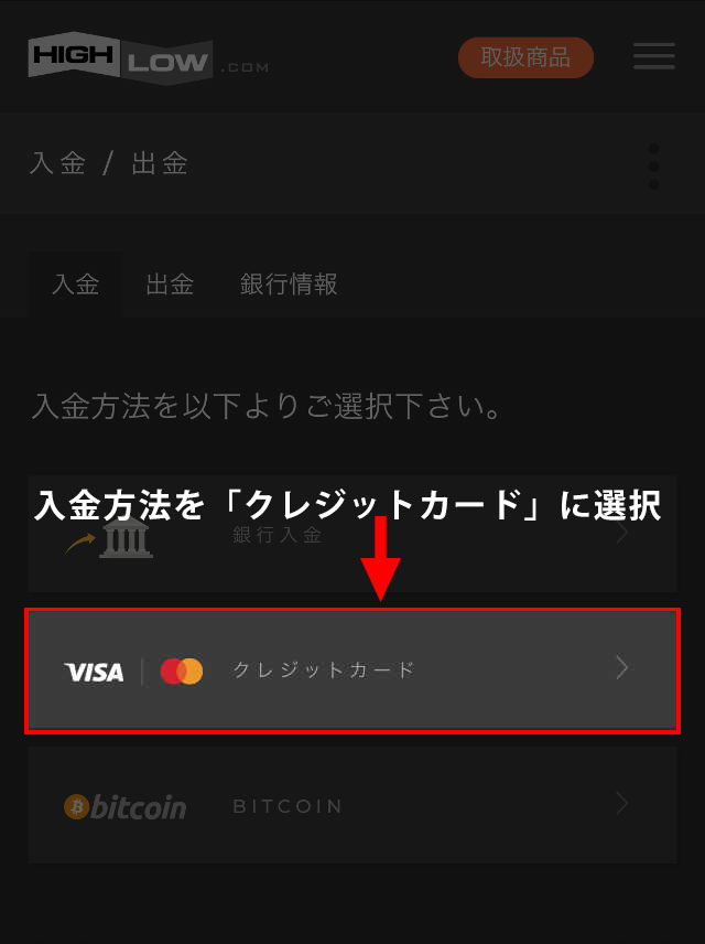 入金方法でクレジットカードを選択