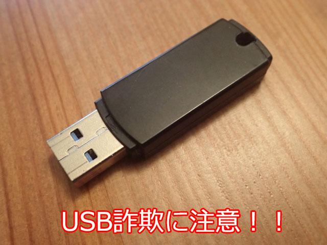 USB詐欺