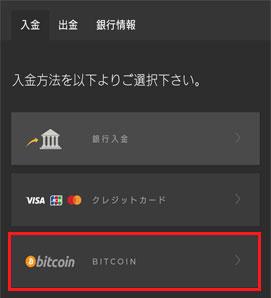 スマホのビットコイン1