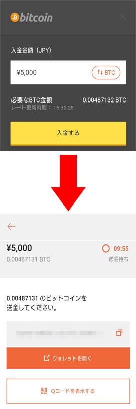 スマホのビットコイン2